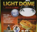 GEX ライトドーム 18cm
