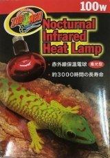 インフラレッドヒートランプ100W (Zoo Med)  集光型