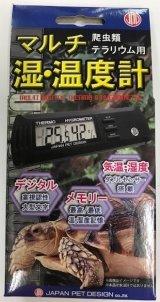 マルチ湿温度計