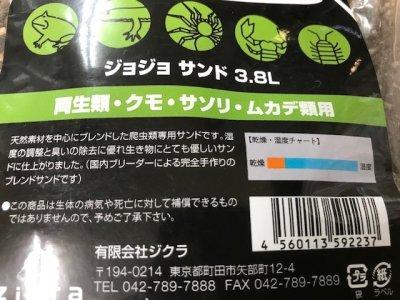 画像3: JOJO SAND(ジョジョサンド) 両生類・クモ・サソリ・ムカデ類用 3.8L