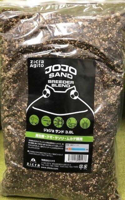 画像1: JOJO SAND(ジョジョサンド) 両生類・クモ・サソリ・ムカデ類用 3.8L